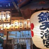 京都錦市場にいったら絶対に寄るべきスポット3選