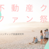 【投資記録】9月は不動産クラファン祭り