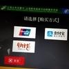久しぶりに行った中国で銀行口座とアリペイ開設してきた【前編】