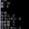 【C++】Twitter のお題 「魚の数を数えろ!」を正規表現を使って解いてみた