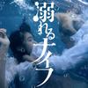 映画『溺れるナイフ』DVD/BD発売決定!映画と漫画の魅力を紹介!