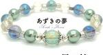 星の鏡☆グリーン・ブルーアクアオーラ&シャンパンオーラのブレス