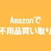 Amazonの大型商品出張買取サービスを使ってみました