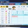 【パワプロ2018・再現選手】鳥谷 敬(2005阪神)