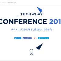 #techplayconf2017 日々進化するテクノロジーについて語る「TECH PLAY CONFERENCE 2017」、チケット残りわずか!  #メルカリな日々 2017/8/15