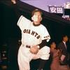 【OBドラフト・パワプロ2018】水原 茂(三塁手)②【パワナンバー・画像ファイル】