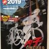 2019-2020 シクロクロス全日本選手権