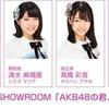 10/2配信「AKB48の君、誰?」に舞木香純、清水麻璃亜、髙橋彩音、小田えりなが出演!