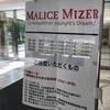19.08.10 MALICE MIZER A Midsummer daylight's Dream(サイン、握手会)