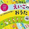 【英語の歌・CD・幼児~大人】「えいご好きな子が育つたのしいえいごのおうた」ベネッセコーポレーション 収録されてる英語の歌は46曲。全部歌えるようになったらすごい!