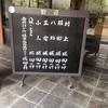 2017.03.11〜12  Qーton合宿in奈良