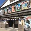 東映太秦映画村へ!子供と一緒に楽しみました!