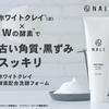 ホワイトクレイとW酵素で古い角質・黒ずみをオフ【NALC ホワイトクレイ酵素配合洗顔フォーム】