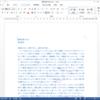 Wordで原稿用紙のマス目付きで印刷する方法