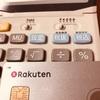 楽天カード(無料会員)の利用額が300万円に!?