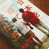 「日本を捨てた男たち」を読んでの感想