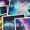 透明水彩で「星空」を描く