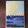 自分自身をチューニングする旅をしたい人にオススメのガイドブック「LOVELY GREEN NEW ZEALAND」