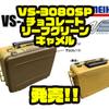 【MEIHO】大容量のルアーボックス「バーサスVS3080SP 2020年限定カラー」発売!