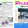 「みやした奈美 活動にゅーす」 21号