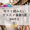 【オススメ 漫画 まとめ】今すぐ読みたい漫画5選②