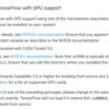 【メモ】Windows環境でGPU版TensorFlowを利用するための環境構築
