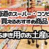 【北海道のスーパー・コンビニで買えるおすすめ商品】ばらまき用やご当地商品をお土産に