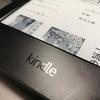 (電子書籍)KindleとIPad miniを比較、まずはKindleを買うべし。