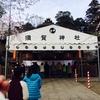 2015年 初詣は栃木県小山市「須賀神社」