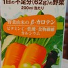 今日のおめざは「家族の潤い 野菜と果実」です‼️
