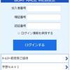 インターネットで競艇に投票できる「BOAT RACE WEB投票」の使い方