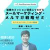 「メールマーケティング・メルマガ戦略ゼミ」の講師を務めます(6/1〜、東京+オンライン)