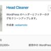 WordPressプラグイン「Head Cleaner」は外すことを勧める!