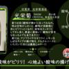 【金曜日の有名銘柄】光栄菊 SNOW CRESCENT【FUKA🍶YO-I】