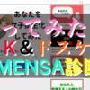 【心理テスト】#2 女子高生化診断&ドスケベテスト!&MENSAに挑戦!【ぽてと仮面/たぶんVtuber】