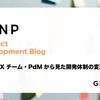 【PdM】UXチーム・PdMから見た開発体制の変遷