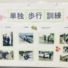 稲沢市で視覚障害者の方への歩行訓練が始まりました