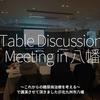 708食目「Table Discussion Meeting in 八幡」〜これからの糖尿病治療を考える〜で講演させて頂きました@北九州市八幡