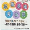 つばさ会(6)  航空自衛隊浜松基地美術展