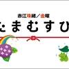 7月12日、TBSラジオ『金曜たまむすび』ゲスト出演