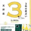 【1/11(木)】3年の星占い