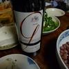 きのうのワインと「ロング・キス・グッドナイト」