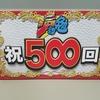 10年目突入で祝500回!リニューアル後の[関ジャニ∞のジャニ勉]の番協(番組協力)へいってきました