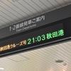 秋田港クルーズ号