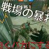 レインボーシックスシージ[R6S] 戦場の暴れ馬のスーパープレイ 遊ばれる相手もさすがにオーマイゴッド(OMG)