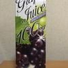 業務スーパー『まるごとフルーツ グレープ100%』ジュースを飲んでみた!