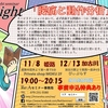 Re:A night seminar @night姫路 開催します!!