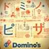 テーブルのピザ、プラスモーチッキン、僕らが一気に流し込むのはどれだ?「ドミノ・ピザ」