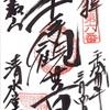 上野・清水観音堂の御朱印