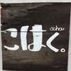 🐶奈良市法蓮町の「こはく」パン屋さん🐶